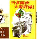 【清潔香港】清潔龍阿德的兩個「祖先」——平安小姐與垃圾蟲
