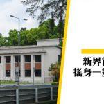 【粉嶺裁判法院】新界第一間法院 如何大翻新?