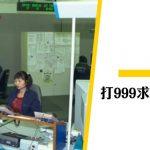 【721元朗恐襲】999報案系統的由來