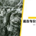 【香港警察】截查身份證的由來
