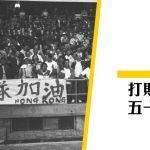 【香港足球】打敗中國的五一九之役