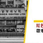 【黃色技術文】紅色經濟圈對我們的啟示——如何持續黃色經濟圈?