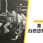【2020台灣選舉】「今日香港,明日台灣」?港、臺五大白色恐怖共通點