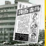 【香港保衛戰】曾經政府為人人有豬咀,生產香港製造防毒面具