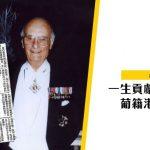 【沙理士逝世】曾任港協暨奧委會會長 1972年慕尼克慘案勇救港隊成員
