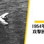 【解放軍直昇機】1954年國泰民航客機 被解放軍攻擊事件