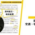 【盧吉 vs 盧押】中國學者翻譯錯誤,三十年來改寫香港歷史