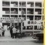 【市政局】戰後香港的民主和民生如何得到保障