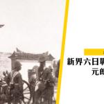 【新界六日戰爭】第三集:元朗反抗軍大敗