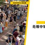 【香港選舉】在危難中舉行的香港選舉