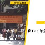 【立法會】港督尤德與立法局選舉
