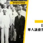 【日治時期】日軍推兩華會,被迫加入會否成為漢奸?