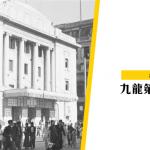 【戲院歷史】普慶戲院——一百年前九龍的第一間戲院