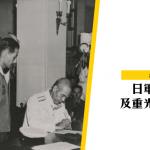 【香港重光】極權政府投降之時,香港市民如何慶祝?