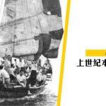 【旅行歷史】上世紀藝術家如何遊香港?百年本地旅行團——庸社行友
