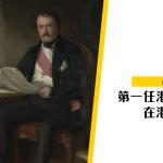 【港督系列】第一任港督砵甸乍:打仗容易管治難