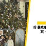 【香港聖誕歷史】究竟香港有無真・聖誕樹?