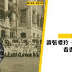 【張愛玲與香港保衛戰】18日戰爭期間,香港人是怎樣過?