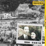 【香港保衛戰】香港富商屈柏雨死於日軍刺刀之下