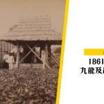 【九龍移交】1861年1月19日,英方接收九龍及昂船洲