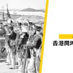 【香港開埠】1841年1月26日,香港開埠的第一天