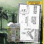 【香港疫苗史】香港如何對抗天花和霍亂?