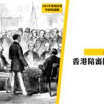 【香港法治】香港陪審團制度源由