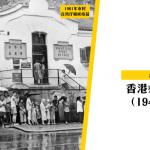 【香港疫苗史】日軍與戰後疫苗政策