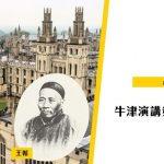 【牛津論壇】王韜——牛津演講第一華人?