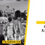 【英國皇室】1953年瑪麗太皇太后喪禮
