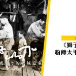 【獅子山下】香港也用歌曲粉飾太平?