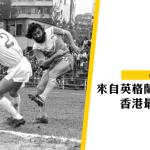 【香港足球】最強英國入籍兵