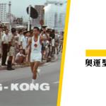 【東京奧運】奧運聖火光臨香港