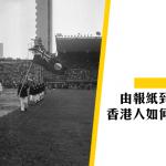 【東京奧運】百多年前,香港市民如何緊貼奧運消息