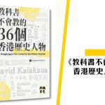 《教科書不會教的36 個香港歷史人物》再版後記